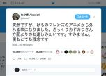 Screenshot from Tweet of Kemono Friends anime director