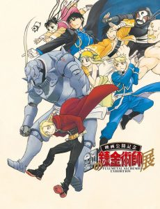 Anime | Manga | Fullmetal Alchemist Exhibition Visual