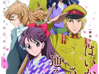 Haikara-sa ga Tooru Reveals Additional Cast, New Trailer, and Theme Song