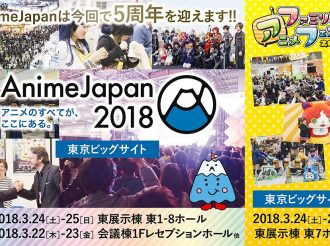 AnimeJapan 2018 Announces Event Date and Anniversary Celebration Plan
