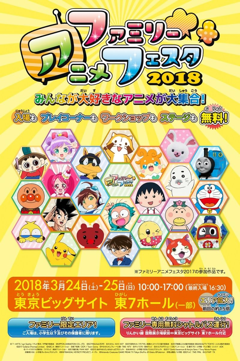 Poster from AnimeJapan 2018
