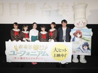 Sound! Euphonium ~Todoketai Melody~ Premiere Stage Greeting Report