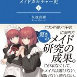 Nippon no Maid Culture-shi (History of Japanese Maid Culture)