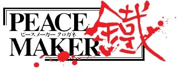 Peace Maker Kurogane Anime Logo