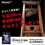 Dies irae Guillotine GIVEAWAY   anime  