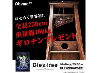 Get Your Own Guillotine Through Unique Dies Irae Giveaway