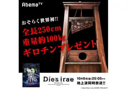 Dies irae Guillotine GIVEAWAY | anime |