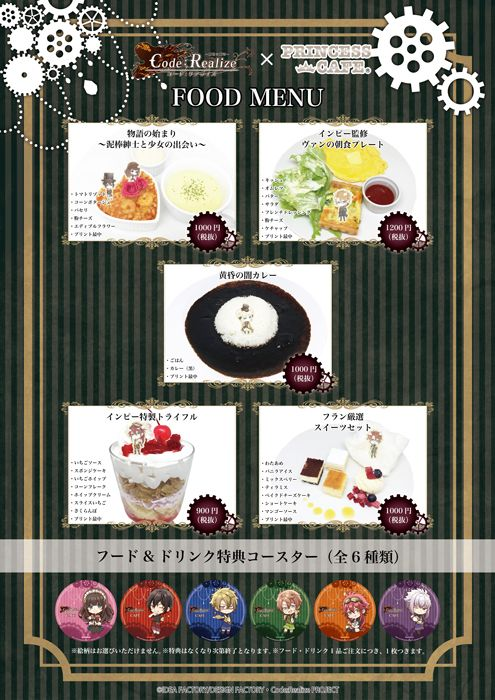Princess Cafe Presents: Code: Realize CAFE Food Menu