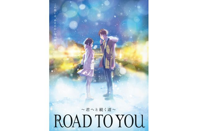 short anime Road To You visual