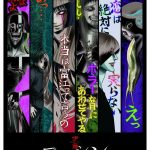 Horror Anime Junji Ito 'Collection' | Key Visual