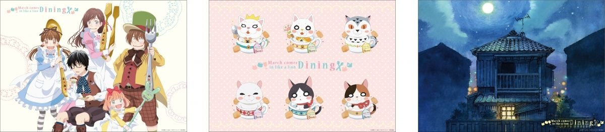 March Comes in Like a Lion Dining Special Luncheon Mats | Anime