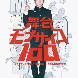 Setsuo Ito as Mob-kun at Mob Psycho 100 Stage Play