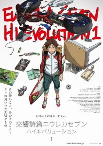 Psalm of Planets Eureka Seven: Hi-Evolution 1 Anime Movie