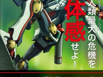 Eureka Seven Hi-Evolution 1 to Screen in 4DX and MX4D