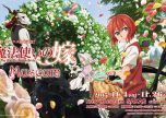 The Ancient Magus' Bride Museum Teaser Visual