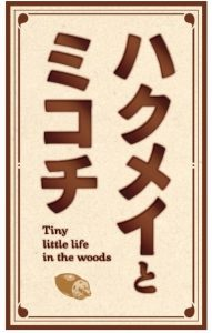 Logo of Winter 2018 anime Hakumei & Mokochi Tiny Little Life in the Woods