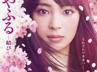 Chihayafuru -Musubi- Releases Poster Visual, Trailer, And Date