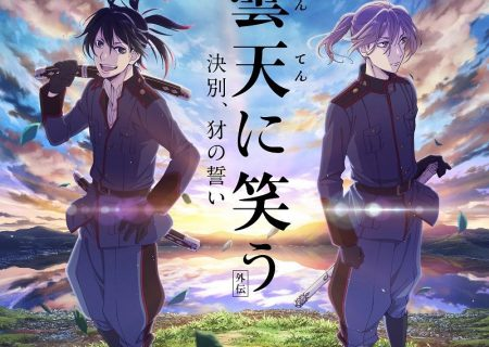 anime movie Donten ni Warau: Side Story ~Ketsubetsu Yamainu no Chikai~