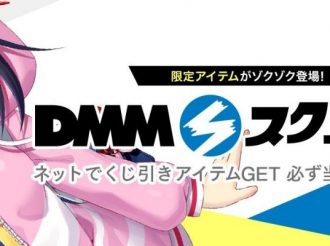 Online Content Provider DMM to Start Online Raffle Service – Overseas Service in the Works
