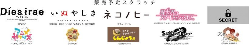 The Titles of DMM Scratch service   Anime   Manga   Games