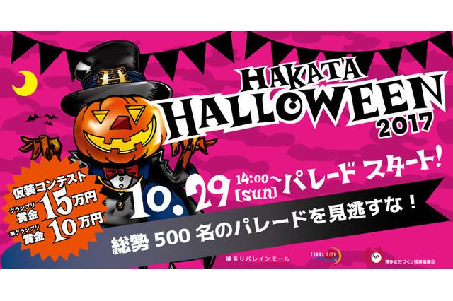 Hakata Halloween Cosplay Parade and Contest 2017