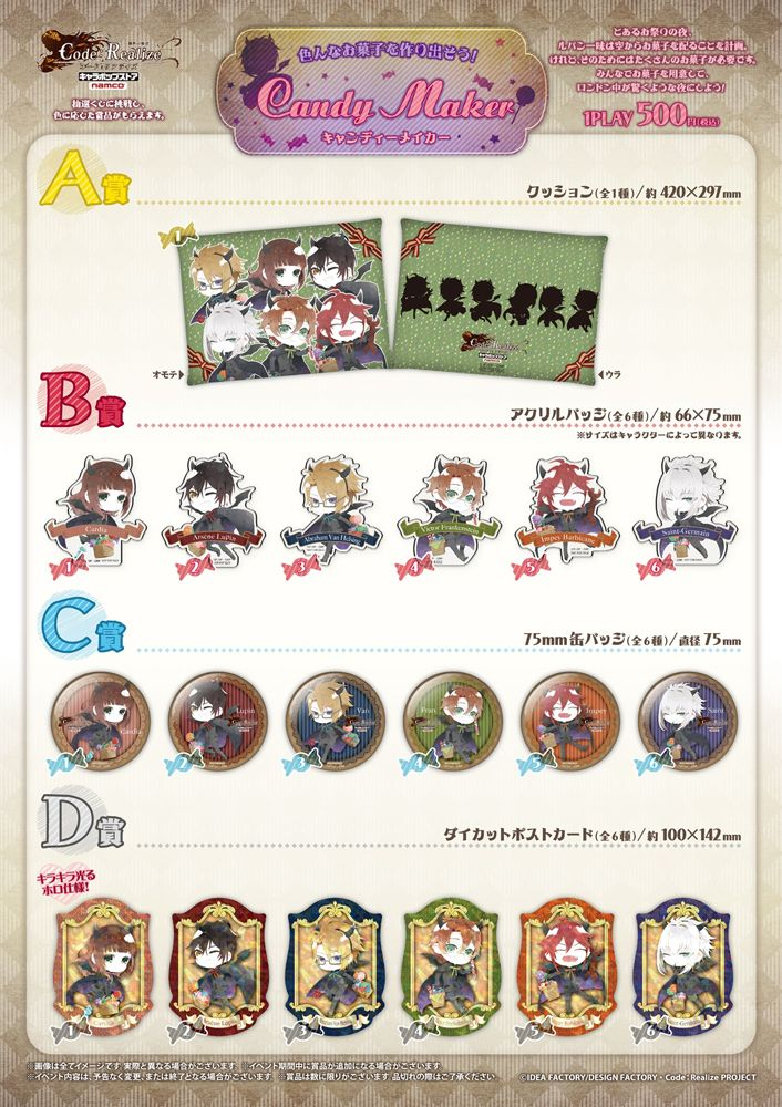 TV anime Code: Realize ~Guardian of Rebirth~ Pop-up store merchandise