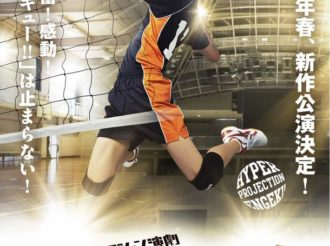 New Haikyu!! Hyper Projection Play Announced for Spring 2018