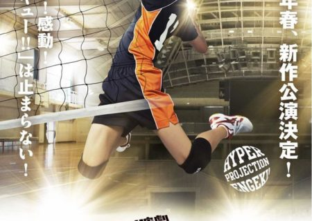 Key Visual for Hyper Projection Play Haikyu 'Hajimari no Kyojin'