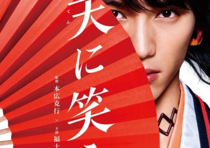 Donten ni Warau Live Action Official Poster