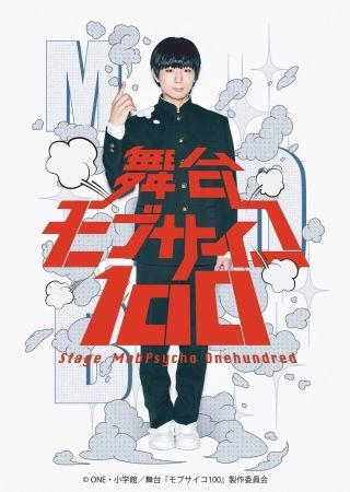 Mob Psycho 100 Live Action Poster Visual