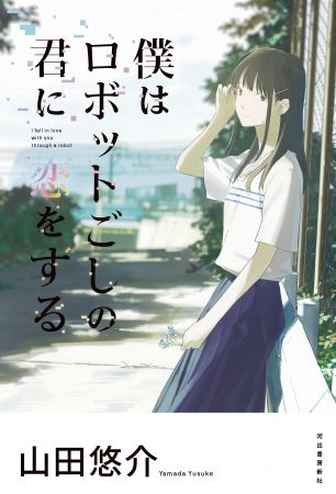 Yusuke Yamada's sci-fi novel Boku wa Robot goshi no Kimi ni Koi wo Suru/I Fall in Love with You through a Robot.