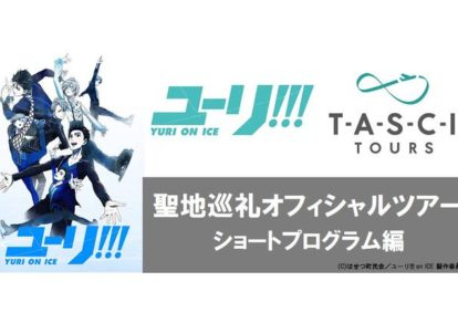 TV anime Yuri!!! on ICE official pilgrimage tour Logo