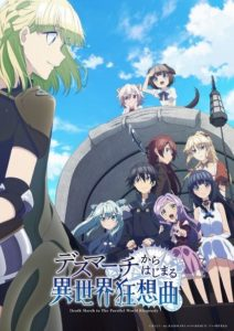 Winter 2018 anime Death March to the Parallel World Rhapsody   Poster Visual