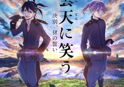 Anime movie Donten ni Warau Gaiden (Laughing under the Clouds Side Story) Poster Visual