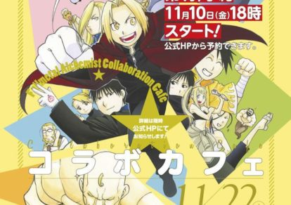 Fullmetal Alchemist Collaboration Cafe Flyer | Anime | Themed Cafe