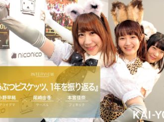 Kemono Friends Interview with Doubutsu Biscuits, Their Past and the Future