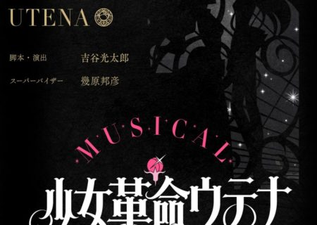 musical adaptation of the Revolutionary Girl Utena's TV anime