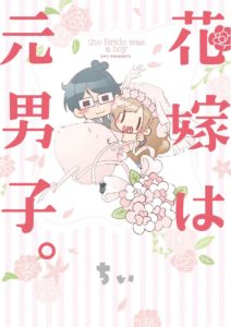 manga The Bride Was a Boy by Chii.