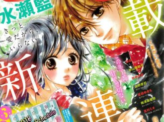 Ai Minase, Known for Koi Furu Colorful, Publishes New Series About a Girl in Love With Limited Time
