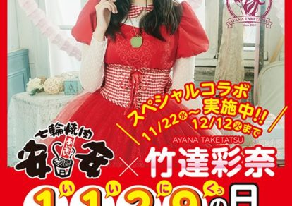 Ayana Taketatsu x Shichirin Yakiniku AN AN Collaboration