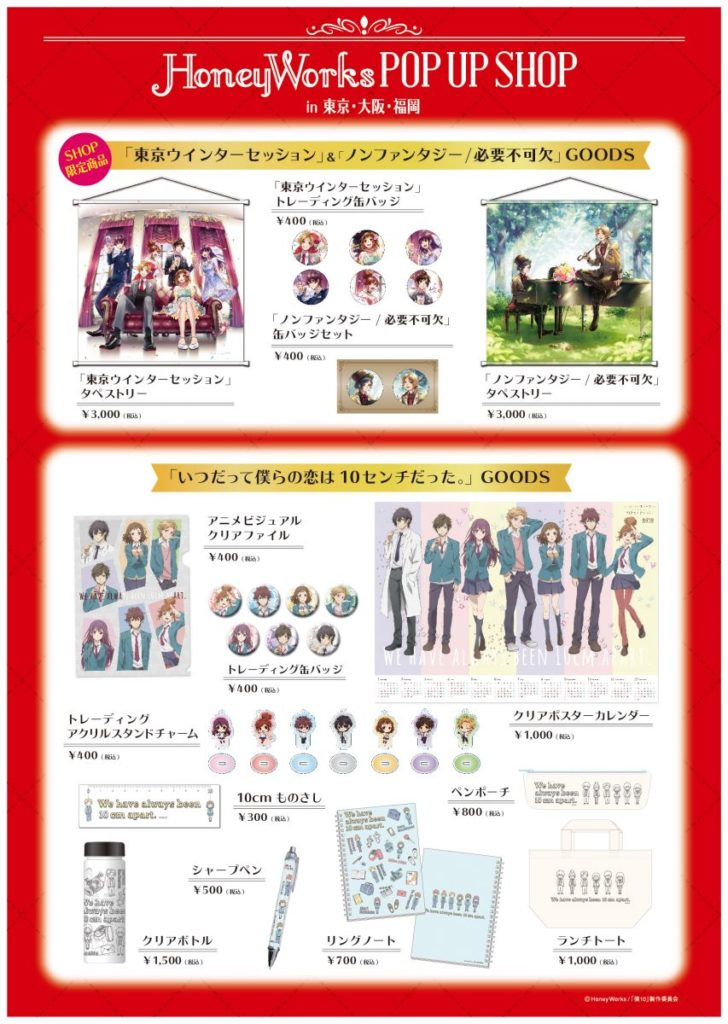 HoneyWorks Pop-Up Shop Goods | Anime | Japan