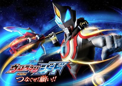 Ultraman Geed Movie Poster