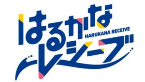 beach volleyball anime Harukana Receive |  Anme Logo