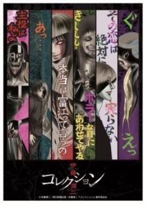 Upcoming horror anime Junji Ito Collection