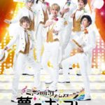Musical Adaptation of Sega and Lantis' popular musical rhythm game Yumeiro Cast.
