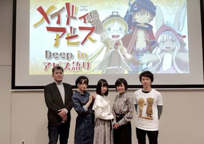 Photo from the Made in Abyss Event: 'Deep in Abyss Katari'