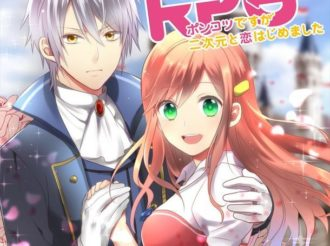 The Love Interest Is a Prince In a VR Game In New GANMA! Series