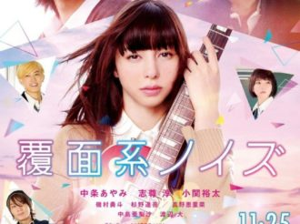Live Action Fukumenkei Noise Releases New Video