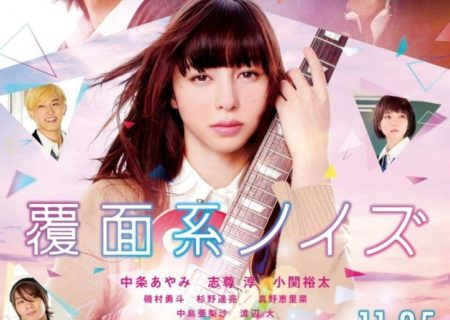 Live Action Fukumenkei Noise Visual Poster