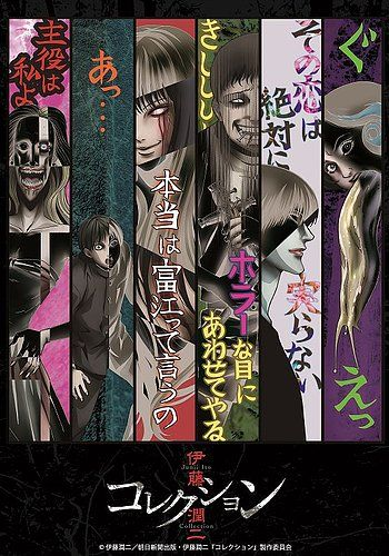 Junji Ito Masterpiece Collection Anime Visual